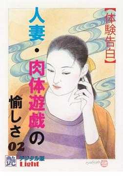 【体験告白】人妻・肉体遊戯の愉しさ02-電子書籍
