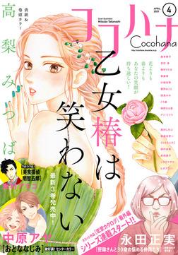 ココハナ 2020年4月号 電子版-電子書籍