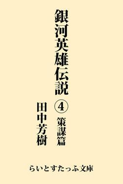 銀河英雄伝説4 策謀篇-電子書籍