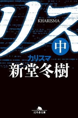 カリスマ(中)-電子書籍