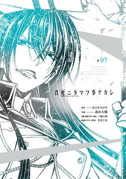 君死ニタマフ事ナカレ 7巻-電子書籍