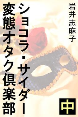 ショコラ・サイダー変態オタク倶楽部 中-電子書籍