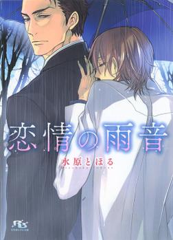 恋情の雨音-電子書籍