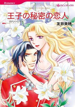 王子の秘密の恋人-電子書籍