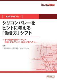 シリコンバレーをヒントに考える「働き方」シフト(KAIKAレポート) ―その仕事・採用・キャリア・評価・マネジメントは何が違うのか―