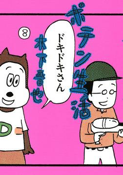ポテン生活(8)-電子書籍