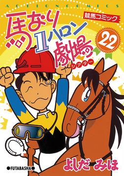 馬なり1ハロン劇場 : 22-電子書籍