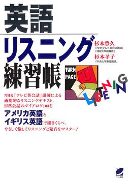 英語リスニング練習帳(CDなしバージョン)-電子書籍