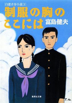 制服の胸のここには 自選青春小説3-電子書籍