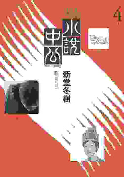 Web小説中公 血 第8回-電子書籍