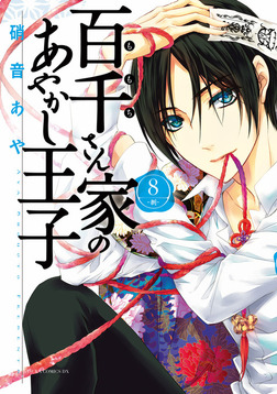 百千さん家のあやかし王子(8)-電子書籍