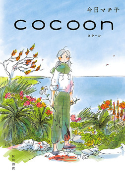 COCOON-電子書籍