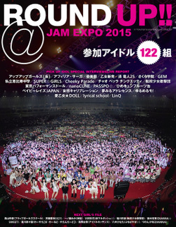 ROUND UP!! @JAM EXPO 2015-電子書籍