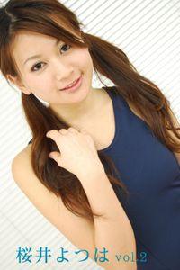 A級保存★グラビアクイーン 桜井よつは vol.2