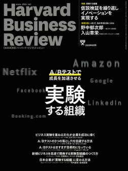 DIAMONDハーバード・ビジネス・レビュー20年6月号-電子書籍