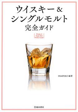 改訂版 ウイスキー&シングルモルト 完全ガイド(池田書店)-電子書籍
