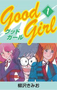 Good Girl(1)
