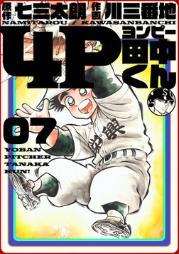4P田中くん 7巻-電子書籍