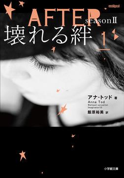 AFTER season2 壊れる絆 1-電子書籍