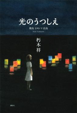 光のうつしえ 廣島 ヒロシマ 広島-電子書籍
