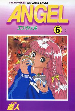 【フルカラー成人版】ANGEL 6-2-電子書籍