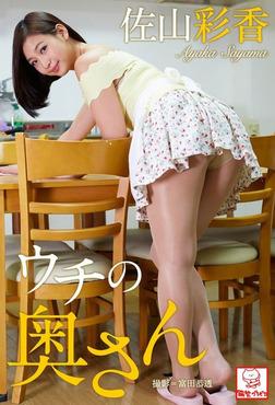 ウチの奥さん 佐山彩香※直筆サインコメント付き-電子書籍