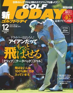 GOLF TODAY 2016年12月号-電子書籍