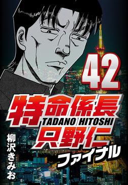 特命係長只野仁ファイナル 42-電子書籍