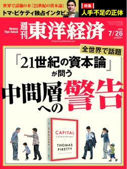 週刊東洋経済 2014年7月26日号-電子書籍