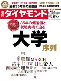 週刊ダイヤモンド 17年9月16日号-電子書籍