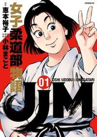 JJM 女子柔道部物語(1)