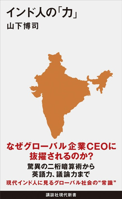 インド人の「力」-電子書籍