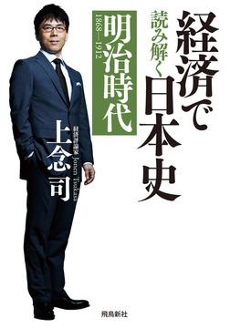 経済で読み解く日本史 明治時代-電子書籍
