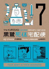 Kurosagi Corpse Delivery Service Volume 7