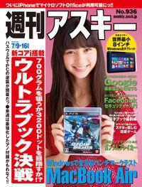 週刊アスキー 2013年 7/9-16合併号
