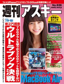 週刊アスキー 2013年 7/9-16合併号-電子書籍