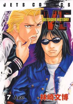 VF-アウトサイダーヒストリー- 7巻-電子書籍