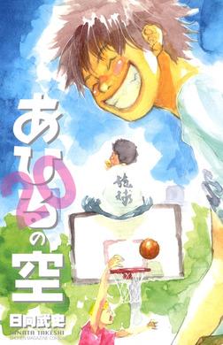 あひるの空(20)-電子書籍