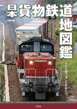 日本貨物鉄道地図鑑-電子書籍