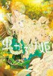 虫かぶり姫: 3【電子限定描き下ろしマンガ付】