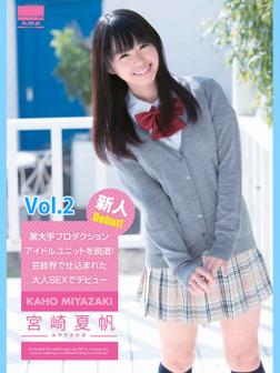 某大手プロダクションアイドルユニットを脱退! 芸能界で仕込まれた大人SEXでデビュー 宮崎夏帆 Vol.2-電子書籍