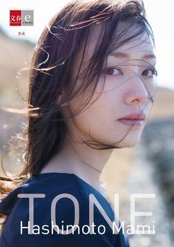HASHIMOTO MAMI TONE-電子書籍