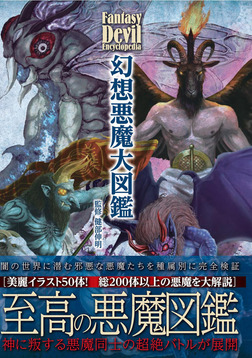幻想悪魔大図鑑-電子書籍