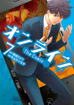 オンライン The Comic 7-電子書籍