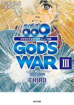 サイボーグ009 完結編 2012 009 conclusion GOD'S WAR III third-電子書籍