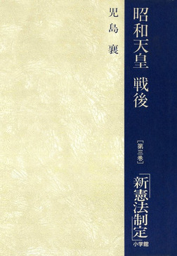 昭和天皇・戦後 3 新憲法制定-電子書籍