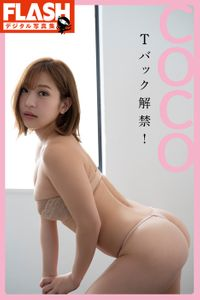FLASHデジタル写真集 COCO Tバック解禁!