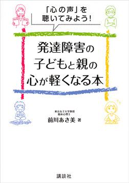 「心の声」を聴いてみよう! 発達障害の子どもと親の心が軽くなる本-電子書籍