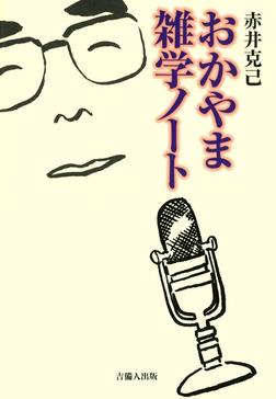 おかやま雑学ノート-電子書籍