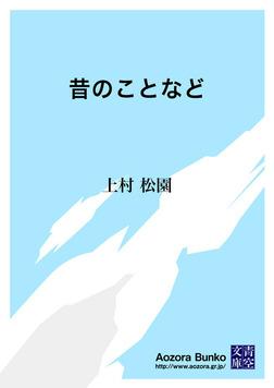 昔のことなど-電子書籍